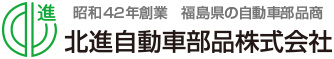 北進自動車部品株式会社